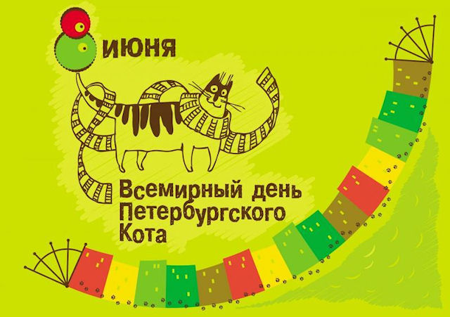 В Петербурге прошел 9-й Всемирный день петербургских кошек и котов