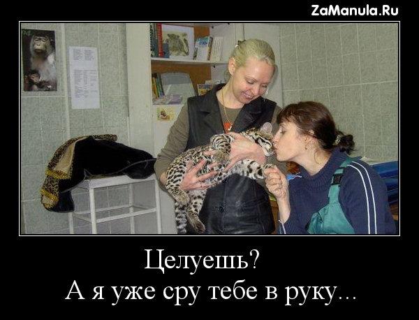 Целуешь?