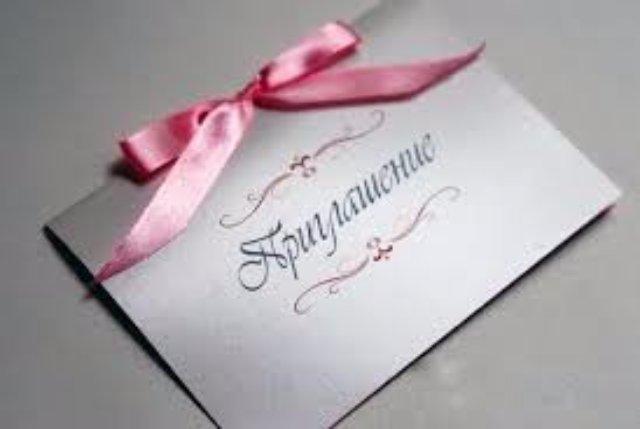 Рекомендации по составлению приглашений на свадьбу