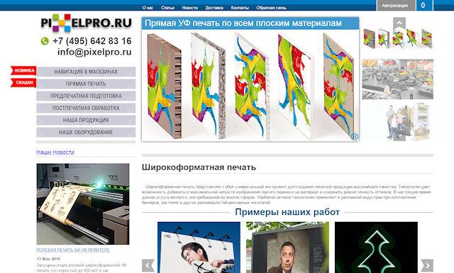 Качественные услуги УФ печати в Москве и области