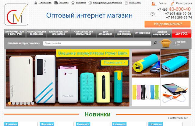 Покупка аксессуаров для iphone оптом