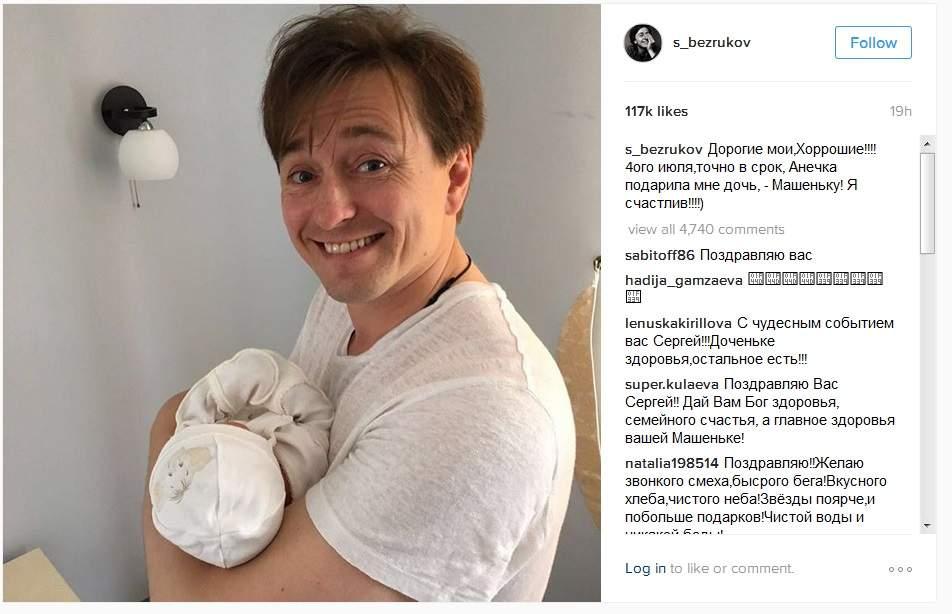Безруков опубликовал фотографию с новорожденной дочерью