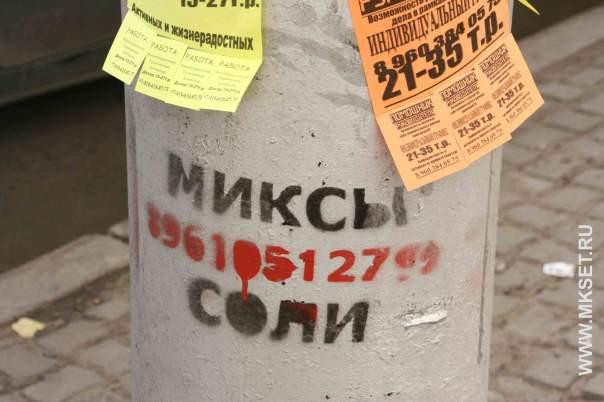 По Киеву разбросаны объявления о продаже наркотиков