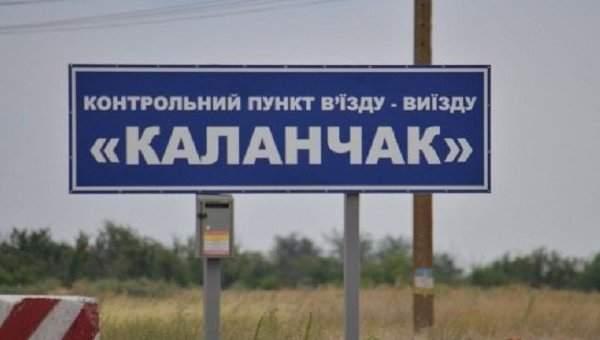 На КПВВ «Каланчак» временно остановлено движение