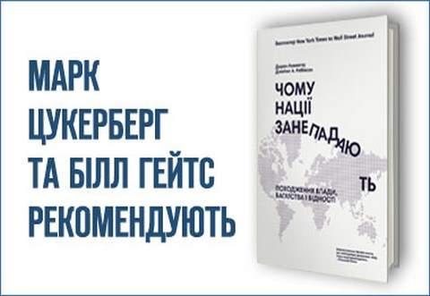 Украинцам представят книгу, которая поможет преодолеть бедность