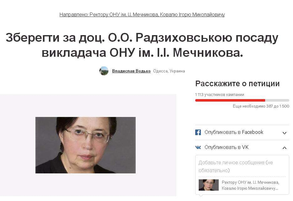 Петицию в защиту доцента ОНУ им. Мечникова подписали уже свыше 1000 человек