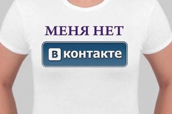 СБУ призывает украинцев удалится со всех российских соц.сетей