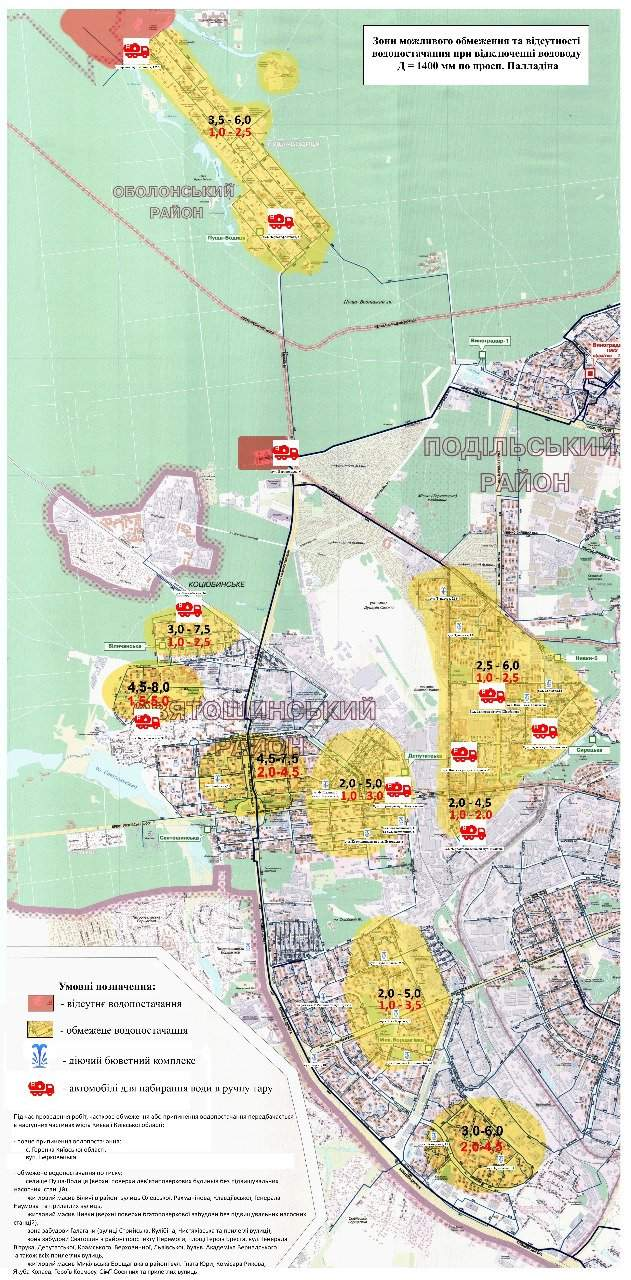 В трех районах Киева не будет воды