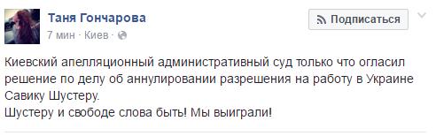 Шустер выиграл суд по делу об аннулировании разрешения на работу в Украине