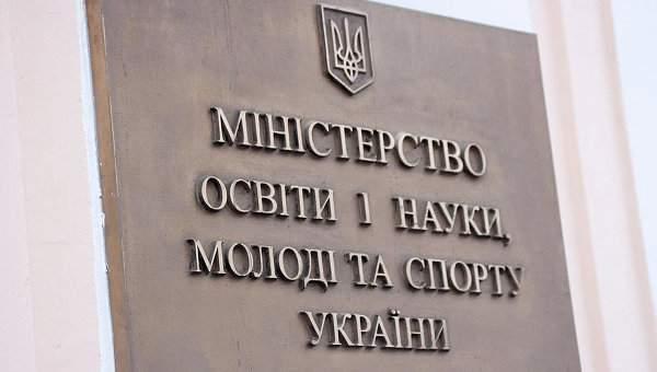 Минобразования Украины отменило вступительные квоты для абитуриентов из зоны АТО