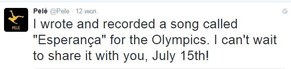 Легендарный Пеле написал гимн для  Олимпиады 2016 в Рио-де-Жанейро