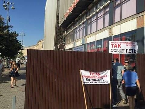 Митингующие в Киеве выдвинули протест против кафе
