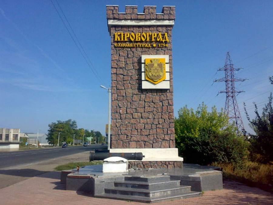 Верховна Рада переименовала Кировоград в Кропивницкий