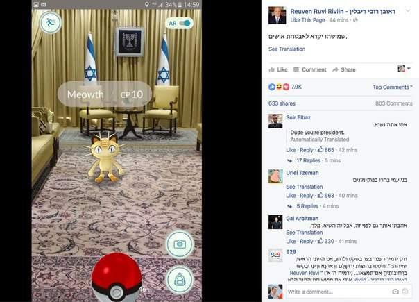 Президент Израиля не устоял против Pokemon GO