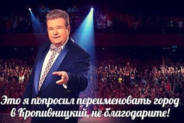 Социальные сети заполонили фотожабы в связи с переименованием Кировограда