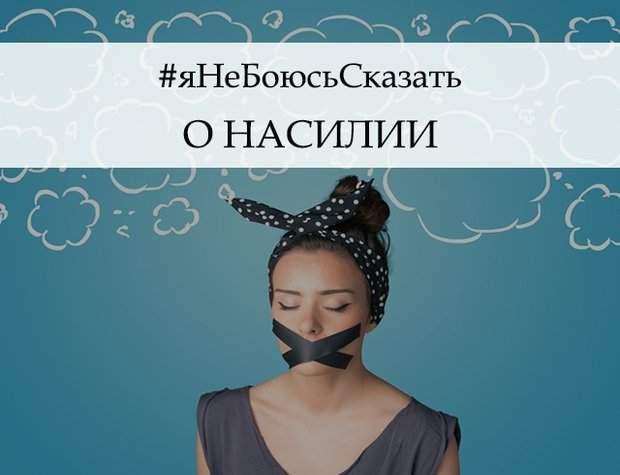 Аккаунт в Facebook организатора #яНебоюсьСказать заблокирован