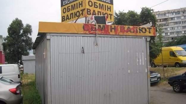 В Киеве подожгли пункт обмена валют