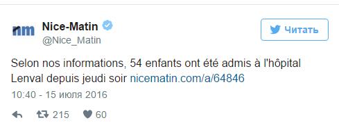 В результате теракта в Ницце пострадали 54 ребенка