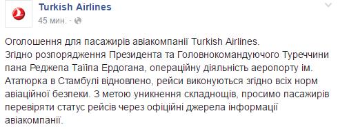 Авиакомпания Turkish Airlines объявила о том, что деятельность аэропорта возобновлена