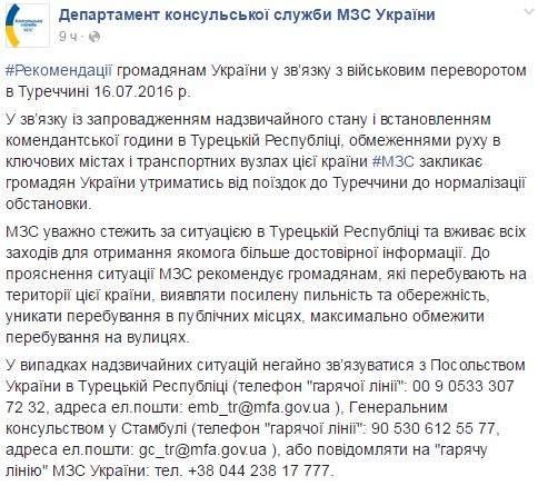 В связи с событиями в Турции МИД Украины опубликовало номера