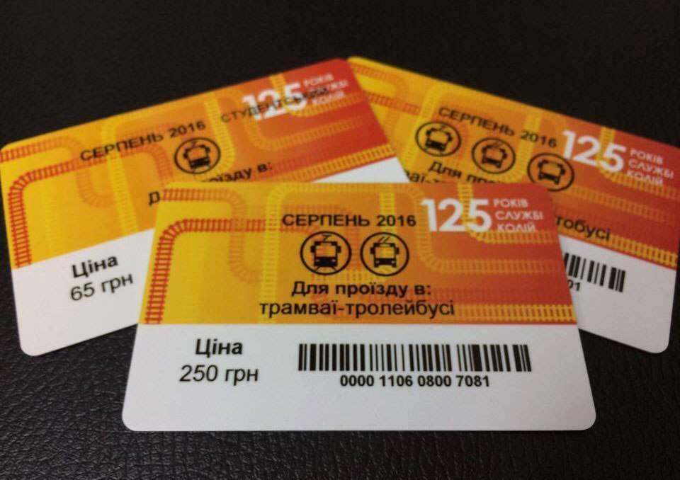 В преддверии 125-летия «Київпастранса» изготовлены проездные билеты нового дизайна