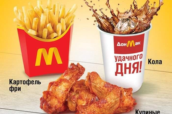 McDonald's прокомментировал открытие в Донецке ДонМака