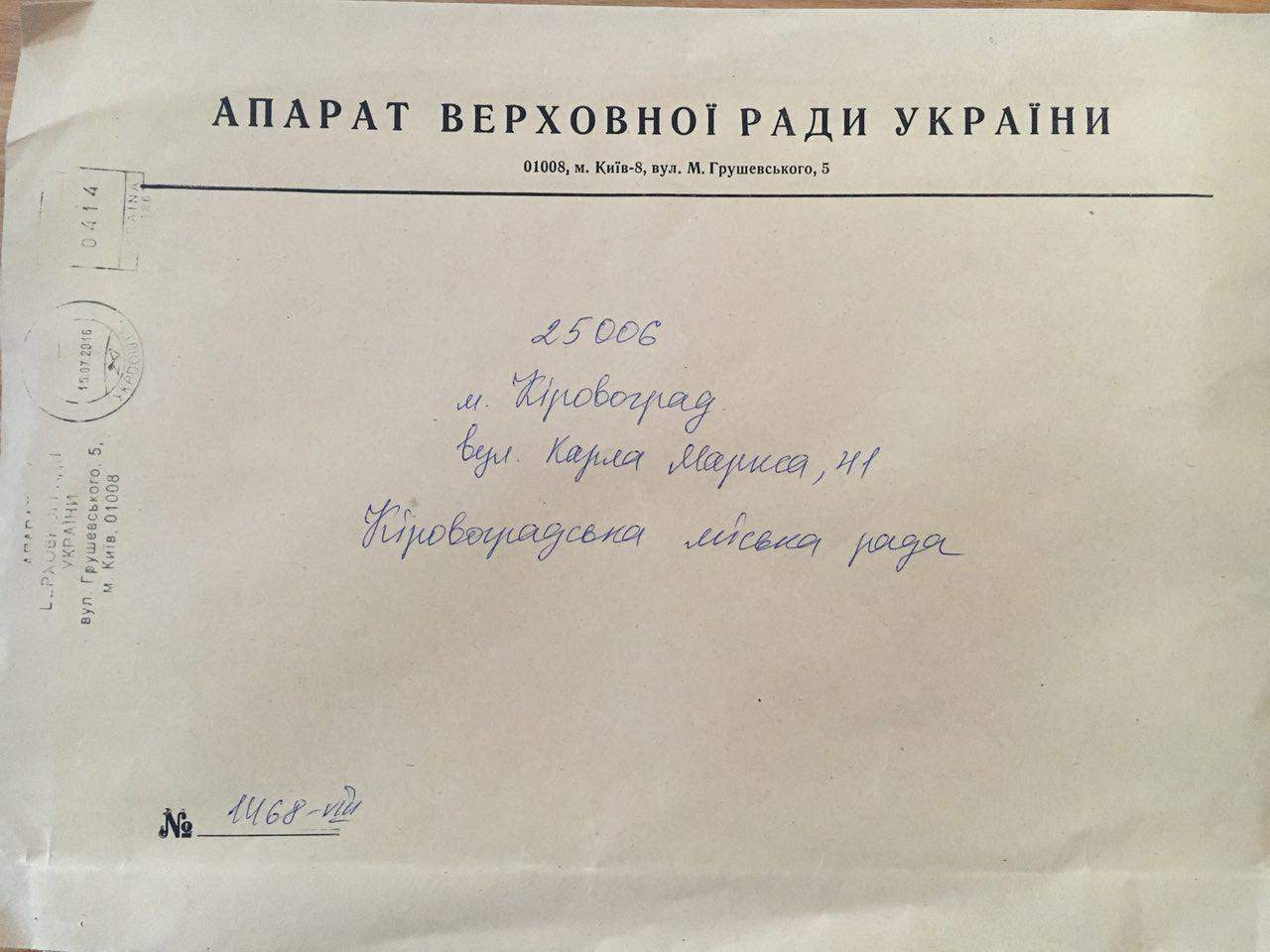 Аппарат Верховной Рады направил  письмо в Кировоград по недекоммунизированному адресу