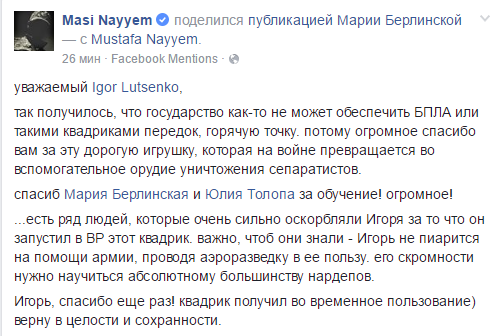 Скандальный квадрокоптер Игоря Луценко отправился на нужды ВСУ на передовую