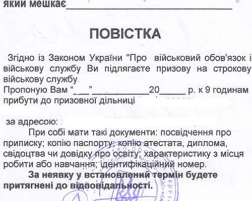 Председателям РГА и сельсоветов Львовской области вручили повестки