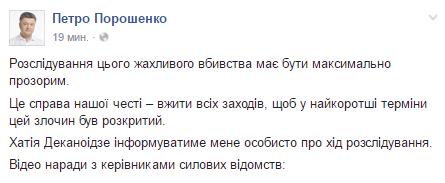 Хатия Деканоидзе возглавит оперативную группу по расследованию убийства Шеремета
