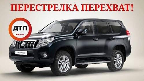 Перестрелка в Киеве. Введен оперативный план перехвата