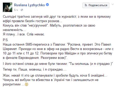 Руслана Лыжичко  обнародовала последнюю СМС-переписку с Шереметом