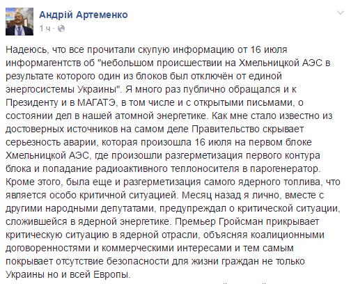 Депутат от Радикальной партии сообщил о серьезной аварии на Хмельницкой АЭС