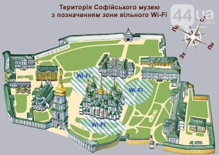 В Софии Киевской включили Wi-Fi