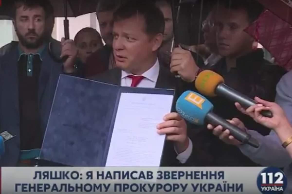 Олег Ляшко отказался давать показания в ГПУ