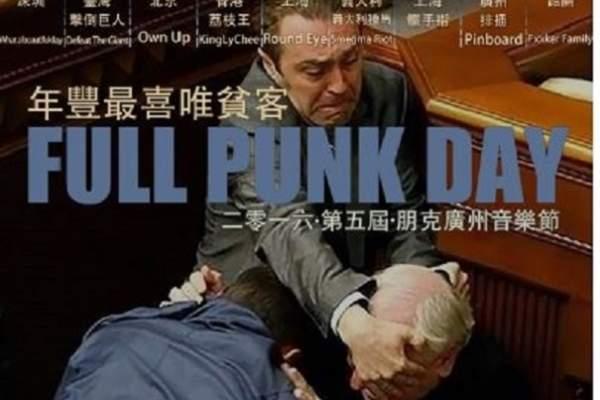 На афишу китайского панк-фестиваля попало фото драки в украинском парламенте