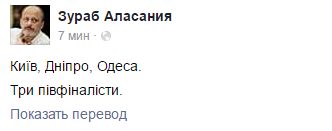 Днепр, Киев и Одесса вышли в полуфинал