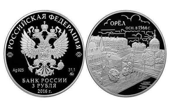 В России к юбилею города Орла выпустили серебряную монету