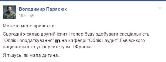 Нардеп Владимир Парасюк поступил учиться во Львовский университет