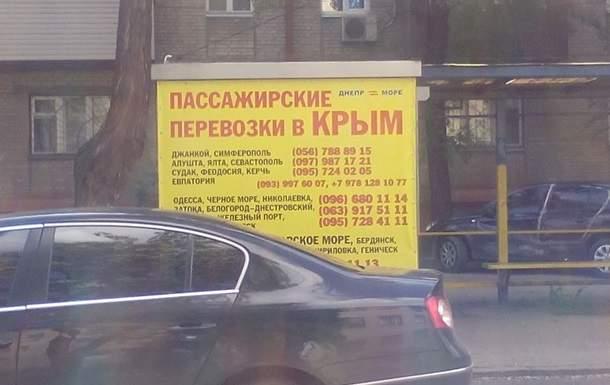 Горсовет Днепра запретил рекламу отдыха в Крыму