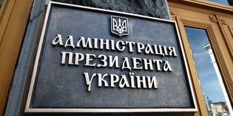 Киевлянин рассказал, что возле администрации президента