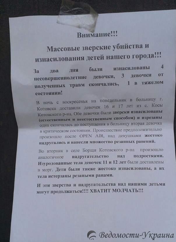 Зверские изнасилования и убийства несовершеннолетних девушек спровоцировали ответную реакцию у жителей Одесской области