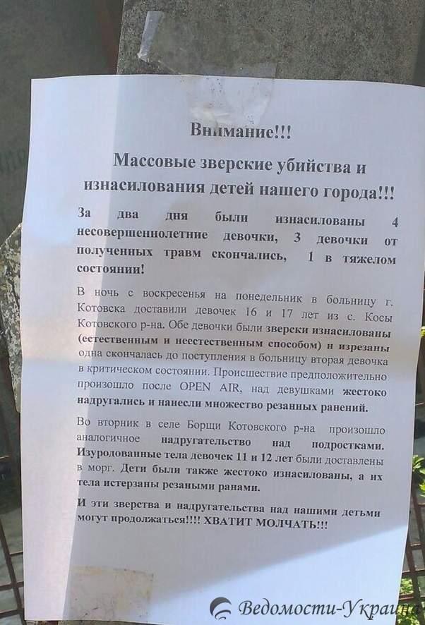 Зверские изнасилования и убийства несовершеннолетних девушек спровоцировали ответную реакцию у жителей Одесской области.
