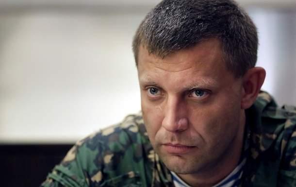 Захарченко сообщил об условиях перемирия
