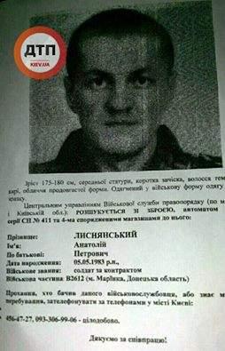На Киевщине разыскивают сбежавшего контрактника