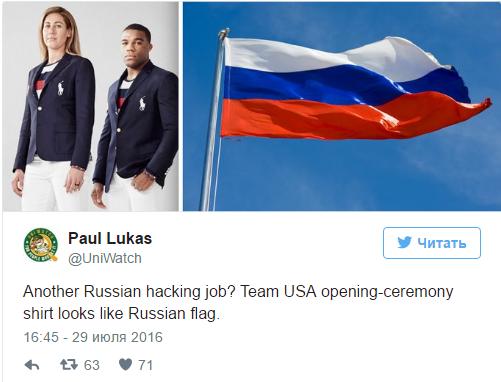 Американские спортсмены выступят на церемонии открытия Игр 2016 в форме цветов российского триколора