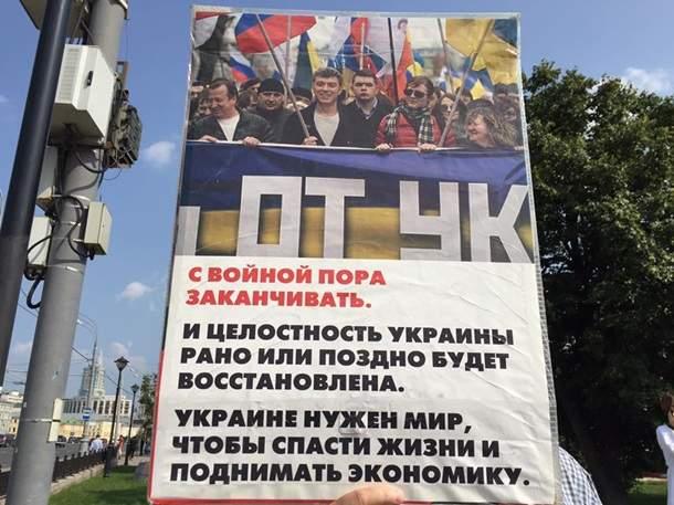 В Москве побили украинских противников политики Путина