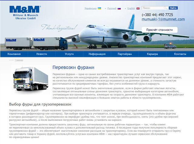 Перевозки фурой из Европы в Украину