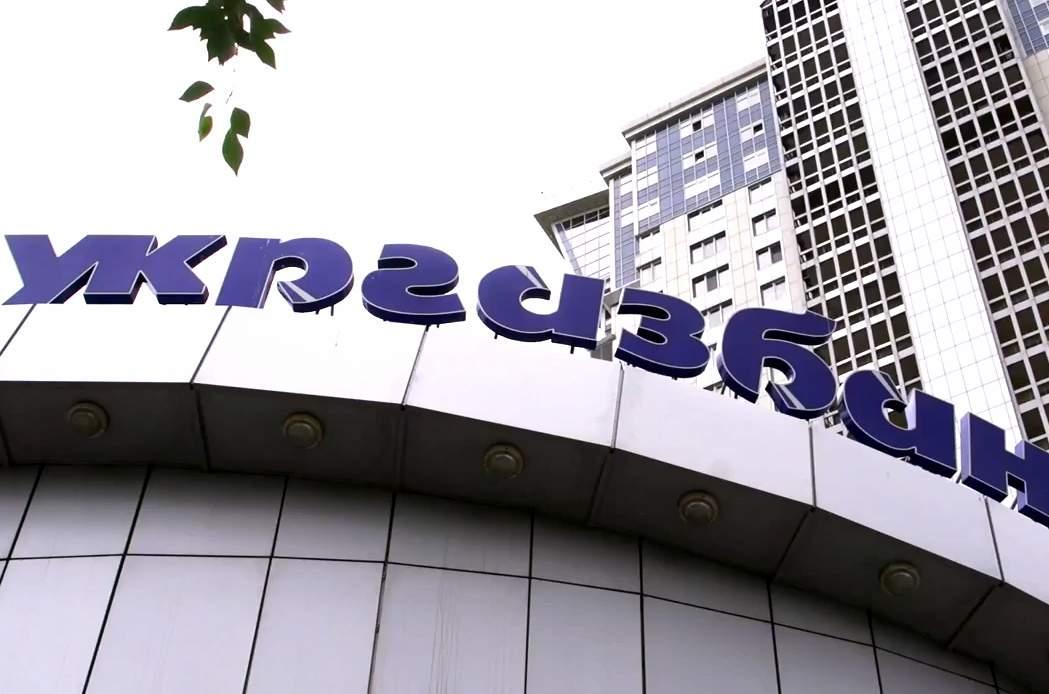 Счета государственного банка «Укргазбанк» были арестованы