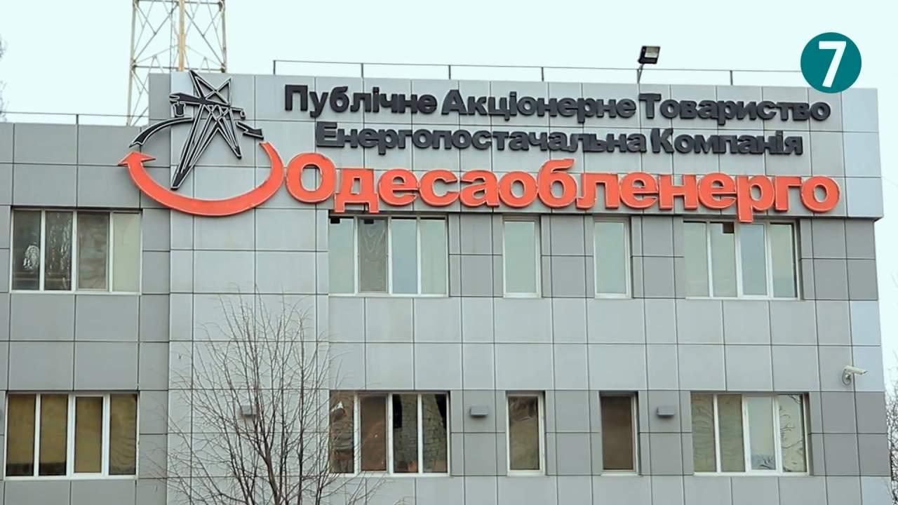 «Одессаоблэнерго» заподозрили в присвоении и растрате средств в особо крупных размерах